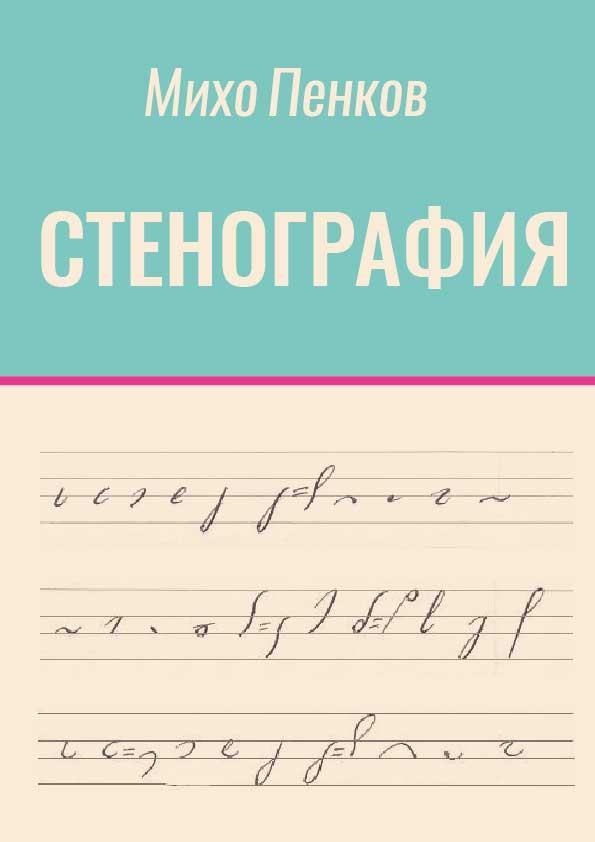 Учебник по стенография