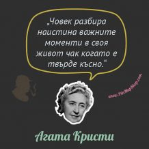 <!--:BG-->Agatha_Cristie_BG_05<!--:-->