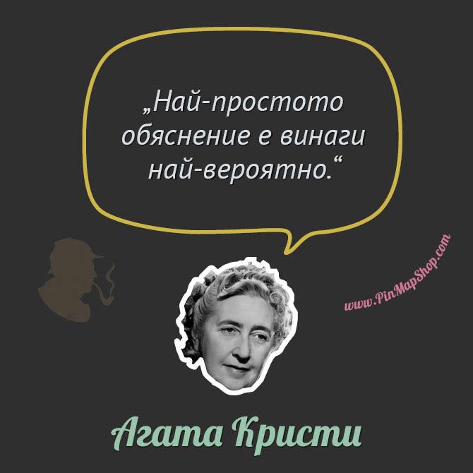 <!--:BG-->Agatha_Cristie_BG_06<!--:-->