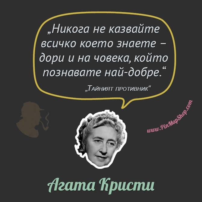 "Агата Кристи — ""Тайният противник"""