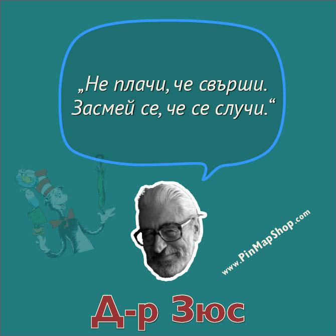 Д-р Зюс (Сюс, Зойс, Сеус)