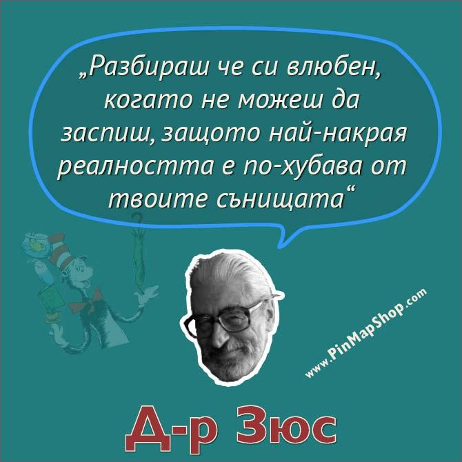 Тиодор Зюс Гайзъл