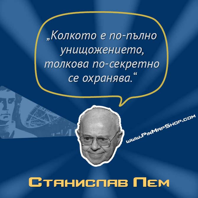 Станислав Лем