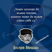 Алберт Айнщайн - афоризми