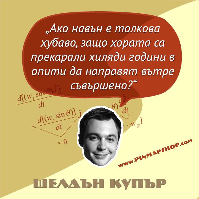 Шелдън Купър