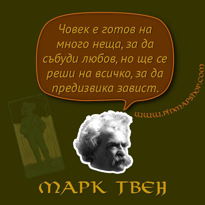 Марк Твен - цитат
