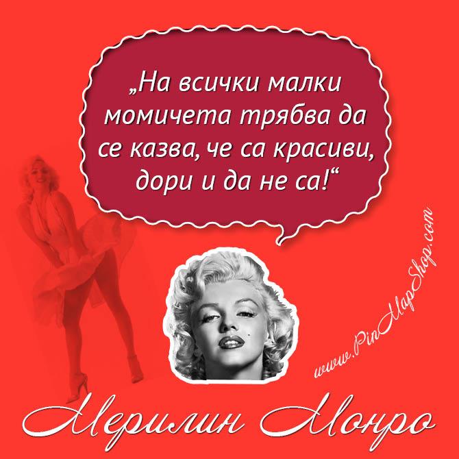 Мерилин Монро - афоризми